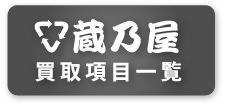リサイクルショップ広島蔵乃屋の買取品目一覧