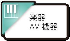 楽器・AV機器買取