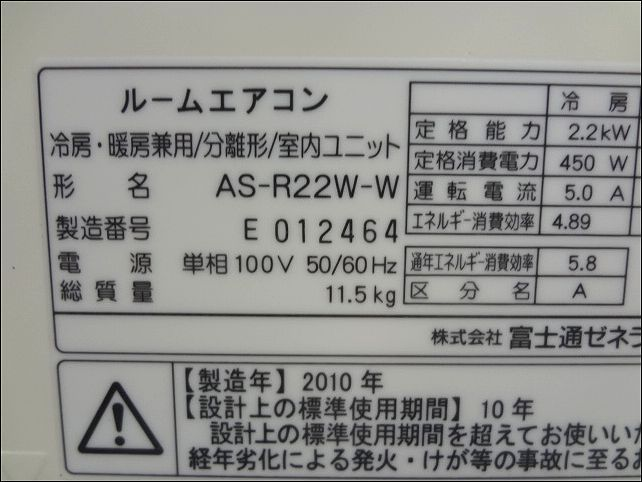 AS-R222W-W