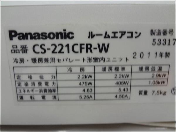 B '11年製 Panasonic(パナソニック) ルームエアコン 6畳用 CS-221CFR-W (2)