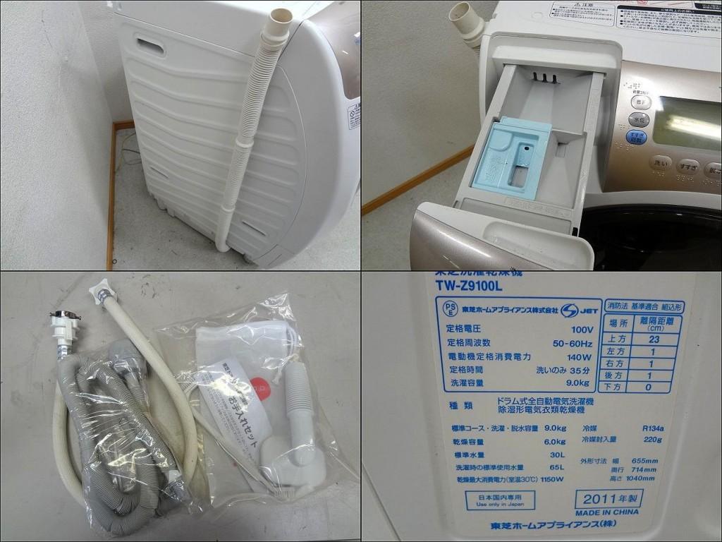 東芝洗濯乾燥機 TW-Z9100L