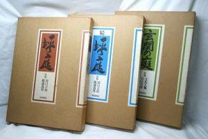 谷口吉郎の坪庭・続 坪庭・玄関の庭 毎日新聞社 古書3冊セットを買取
