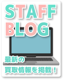 スタッフブログ -買取情報-