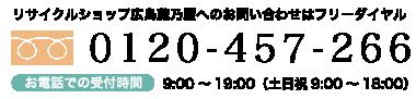 リサイクルショップ広島蔵乃屋へのお電話でのお問い合わせ0120-457-266