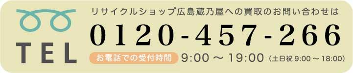 リサイクルショップ広島蔵乃屋へ買取のお問い合わせは0120457266