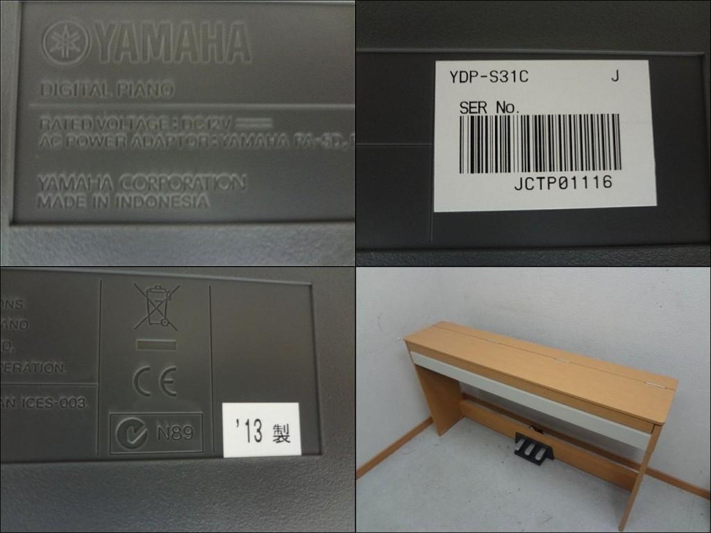 '13年製 YAMAHA 電子ピアノ YDP-S31C (2)