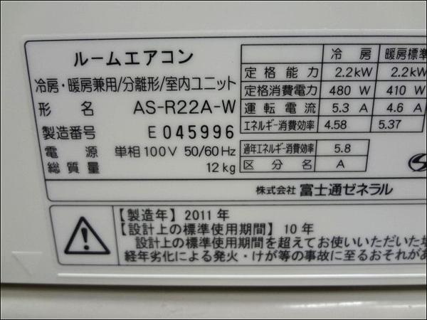 '11年製富士通 お掃除エアコン 6畳用 AS-R22A-W (2)