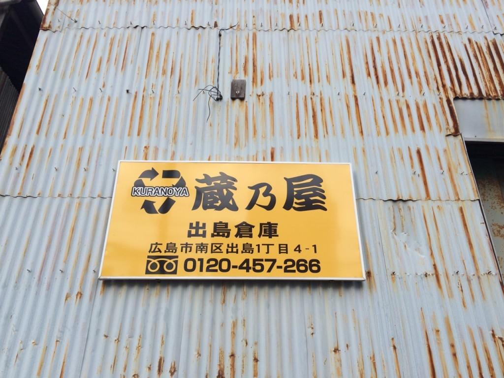 リサイクルショップ広島蔵乃屋 出島倉庫