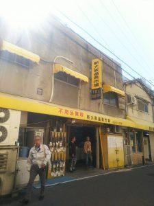大阪市場見学!